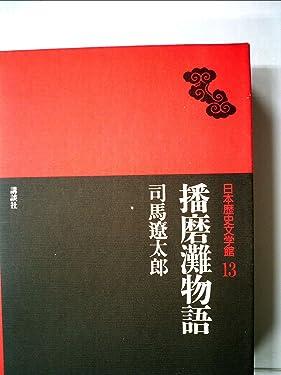 Harimanada monogatari (Nihon rekishi bungakkan) (Japanese Edition)