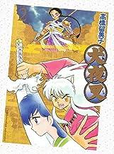 犬夜叉 ワイド版 / 2 DVD付き特別版 (少年サンデーコミックススペシャル)