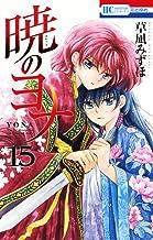 暁のヨナ 15 (花とゆめコミックス)