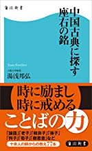 表紙: 中国古典に探す座右の銘 (角川新書) | 湯浅 邦弘