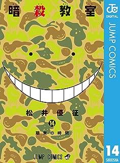 暗殺教室 14 (ジャンプコミックスDIGITAL)