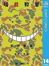 表紙: 暗殺教室 14 (ジャンプコミックスDIGITAL) | 松井優征