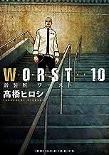 表紙: 新装版 WORST 10 (少年チャンピオン・コミックス エクストラ)   高橋ヒロシ
