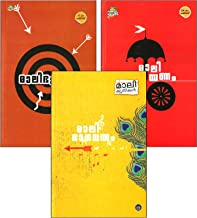 [ 3 BOOKS ] [ MALI KRITHIKAL ] [ MALI BHARATHAM + MALI RAMAYANAM + MALI BHAGAVATHAM ] [ മാലിഭാരതം + മാലിരാമായണം + മാലിഭാഗവ...