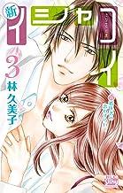 表紙: 新イシャコイ-新婚医者の恋わずらい- 3 (白泉社レディース・コミックス) | 林久美子