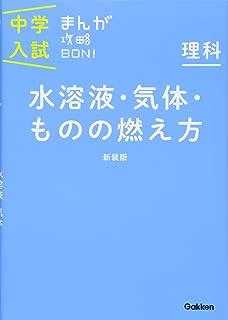 理科 水溶液・気体・ものの燃え方 新装版 (中学入試まんが攻略BON!)