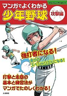マンガでよくわかる少年野球[攻撃編] (012ジュニアスポーツ)