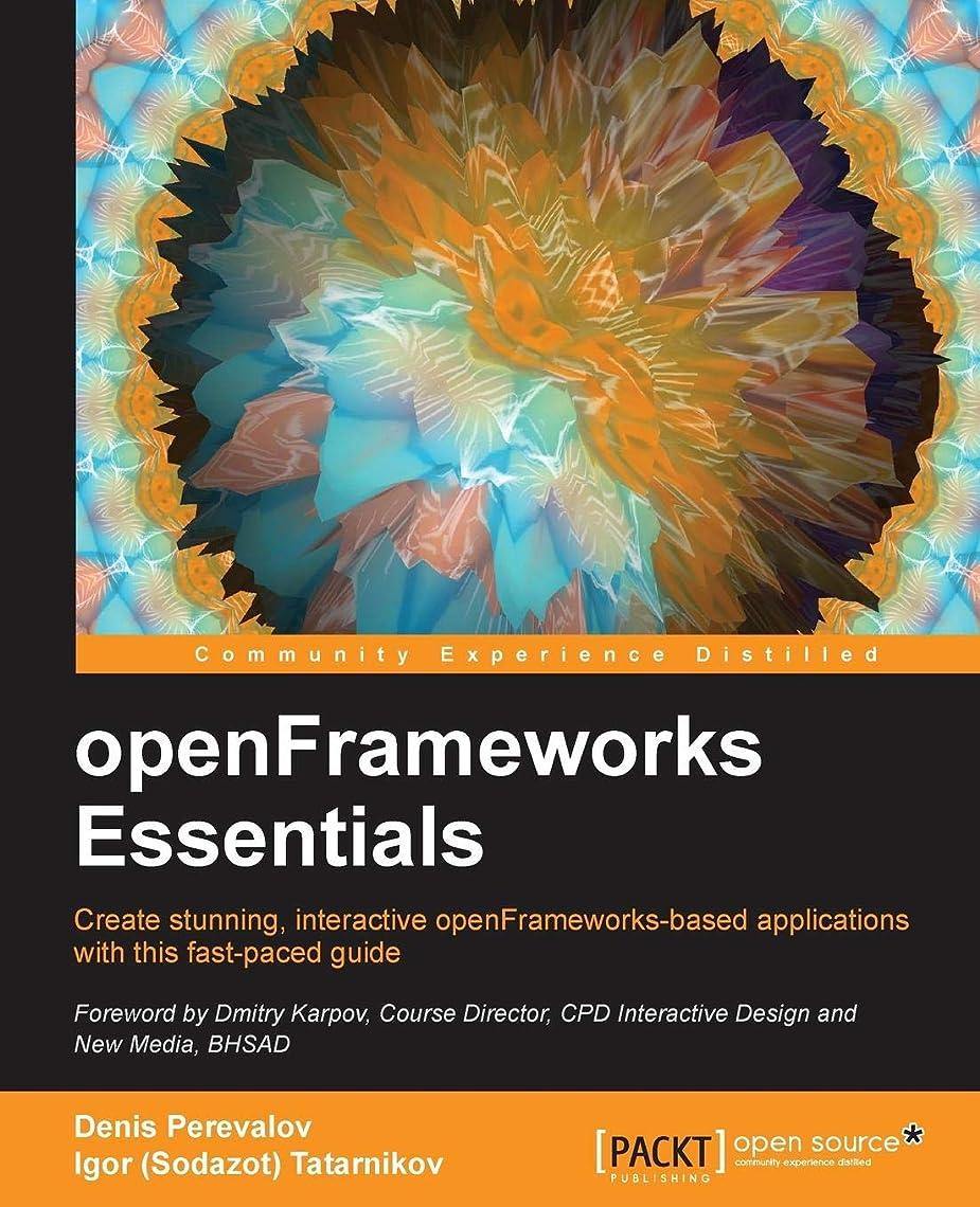 歌手絶望山岳Openframeworks Essentials