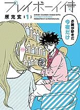 表紙: プレイボーイ侍 1 (少年チャンピオン・コミックス エクストラ)   原克玄
