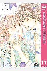 スミカスミレ 11 (マーガレットコミックスDIGITAL) Kindle版