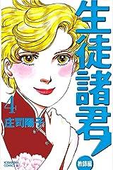 生徒諸君! 教師編(4) (BE・LOVEコミックス) Kindle版