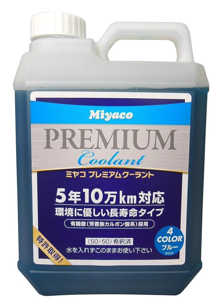 低下あえぎ不均一Miyaco(ミヤコ) プレミアムクーラント ブルー SHCB-2L