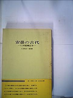 安曇の古代―仁科濫觴記考 (1972年)