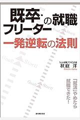 既卒・フリーターの就職 一発逆転の法則 (中経出版) Kindle版