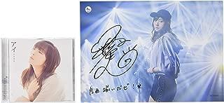 【Amazon.co.jp限定】アイ(CD+Blu-ray)(BD付初回限定盤)(複製サイン&コメント入りビジュアルシート付)...