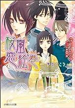 表紙: 桜嵐恋絵巻10 ~夢咲くころ~ (ルルル文庫)   藤間麗