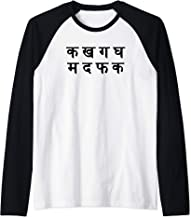 Ka Kha Ga Gha Ma Da Fa Ka in Hindi Desi Raglan Baseball Tee