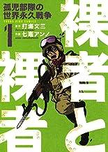 表紙: 裸者と裸者 孤児部隊の世界永久戦争 (1) (ヤングキングコミックス) | 打海文三