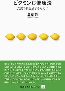 ビタミンC健康法 (健康基本知識シリーズ2)