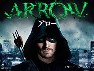 Arrow/アロー<サード・シーズン>(吹替版)