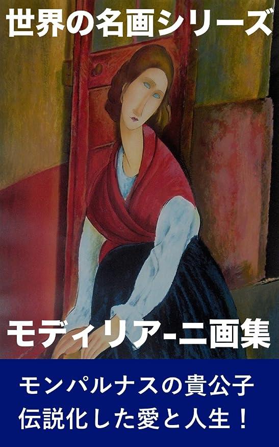 全体にチラチラするペデスタルモディリアーニ画集: 改訂版 (世界の名画シリーズ)