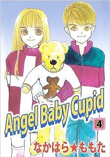 Angel Baby Cupid 4巻