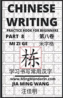 Chinese Writing Practice Book for Beginners (Part 8): Mi Zi Ge Format Template Copybook to Learn & Exercise Handwriting Ma...