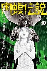 闇金ウシジマくん外伝 肉蝮伝説(10) (ビッグコミックススペシャル) Kindle版