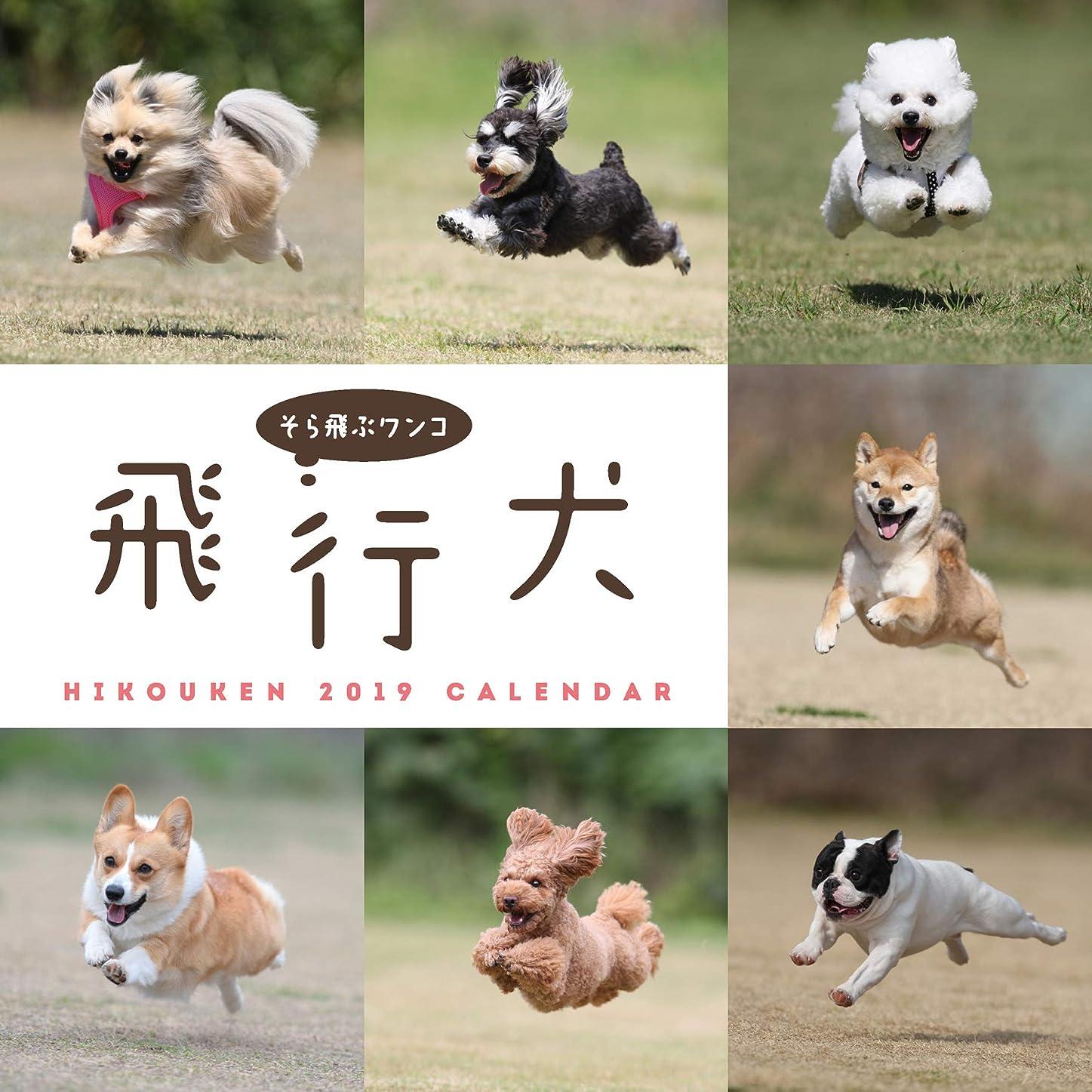 喉が渇いた切手自明飛行犬カレンダー2019 ([カレンダー])