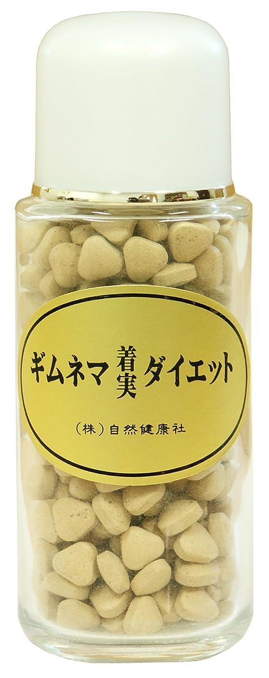 菊運命的なベッド自然健康社 ギムネマダイエット 80g(320粒)ビン入り