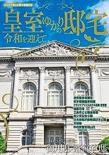 皇室ゆかりの邸宅 令和を迎えて (JTBのMOOK)