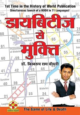 Biswaroop Roy Chowdhury Books Pdf Download