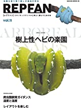 表紙: REPFAN vol.11 (サクラBooks) | 笠倉出版社