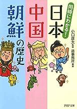 表紙: 同時にわかる! 日本・中国・朝鮮の歴史 | 造事務所
