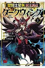 聖闘士星矢 冥王異伝 ダークウィング 1 (チャンピオンREDコミックス) Kindle版