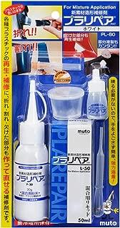 武藤商事 プラリペア ホワイト PL-80