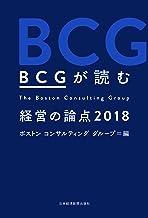 表紙: BCGが読む 経営の論点2018 (日本経済新聞出版)   ボストンコンサルティンググループ
