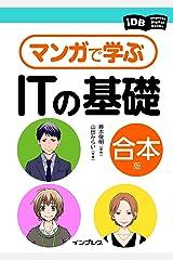 マンガで学ぶITの基礎 合本版 (impress Digital Books) Kindle版