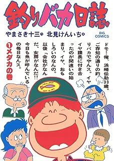 釣りバカ日誌(1) (ビッグコミックス)