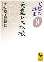 表紙: 天皇の歴史9 天皇と宗教 (講談社学術文庫) | 小倉慈司