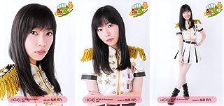 【指原莉乃】 公式生写真 HKT48 5周年記念 ランダム 3種コンプ