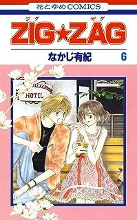 ZIG☆ZAG 6 (花とゆめコミックス)