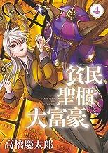 表紙: 貧民、聖櫃、大富豪(4) (サンデーGXコミックス) | 高橋慶太郎