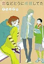 表紙: 恋などとうに成就してた (バーズコミックス ルチルコレクション)   イシノアヤ