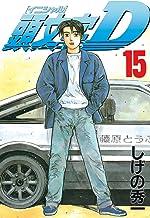表紙: 頭文字D(15) (ヤングマガジンコミックス) | しげの秀一