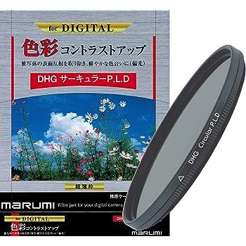 MARUMI PLフィルター 77mm DHG サーキュラーP.L.D 77mm コントラスト上昇 反射除去用 日本製