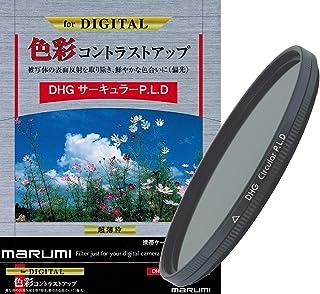 MARUMI PLフィルター 58mm DHG サーキュラーP.L.D 58mm コントラスト上昇 反射除去用 日本製