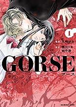 GORSE (1) (裏少年サンデーコミックス)