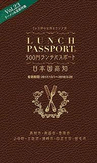 ランチパスポート高知版Vol.23