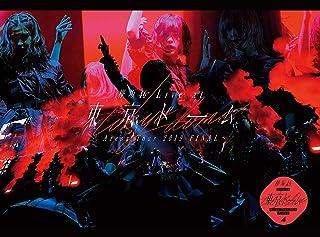 【店舗限定特典あり】欅坂46 LIVE at 東京ドーム ~ARENA TOUR 2019 FINAL~(初回生産限定盤)(DVD)(ミニクリアファイル(S絵柄)付)...